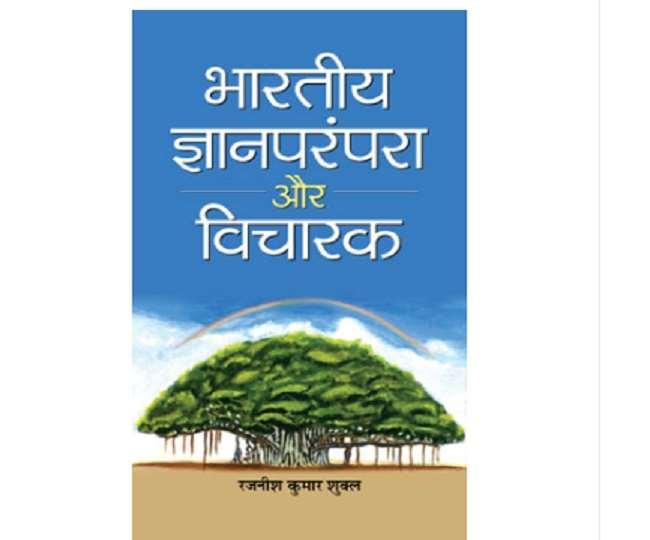 'भारतीय ज्ञानपरंपरा और विचारक' पुस्तक में लेखक ने सनातन परंपरा पर डाला प्रकाश