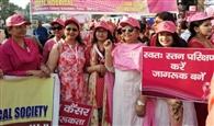 स्तन कैंसर से बचाव के लिए लोगों को किया जागरूक