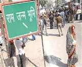 Ayodhya Case: अयोध्या में 10 दिसंबर तक लागू की गई धारा 144, भारी सुरक्षा बलों की तैनाती
