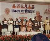 Haryana Assembly Election 2019 : BJP ने जारी किया चुनाव संकल्प पत्र, गांव, गरीब, किसान और खेती पर फोकस