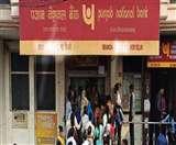 PNB-UBI-OBC बैंक मर्जर: बैंक का होगा नया लोगो, विलय का आप पर क्या होगा असर, जानिए