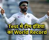 टीम इंडिया ने टेस्ट क्रिकेट में बनाया वर्ल्ड रिकॉर्ड, ऑस्ट्रेलिया जैसी टीमों को लगाई धोबी पछाड़