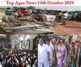 Top Agra News of the Day 13 October 2019, एटा कानपुर हाइवे पर हादसा, कान्हा की नगरी में शरद का उल्लास, सांसद हेमा मालिनी ने दिया स्वच्छता का संदेश