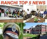 Top Ranchi News of the Day, 13th November 2019, अकील अख्तर आजसू में, पीएलएफआइ कमांडर धराया, वामदल के लिए 3 सीट, 60 पुलिस पदाधिकारी होंगे सम्मानित, दुष्कर्मी को नहीं मिली जमानत