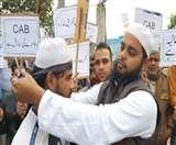 नागरिकता संशोधन बिल के विरोध में मेरठ-सहारनपुर मंडल में मुस्लिम संगठनों ने किया प्रदर्शन