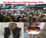 Top Agra News of the Day 13th December 2019, कैब के खिलाफ प्रदर्शन, वॉलीबॉल की उपेक्षा, आगरा में गिरे ओले