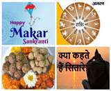 Makar Sankranti 2020 Horoscope: मकर संक्रांति पर क्या कहते हैं आपके सितारे, जानें अपनी राशियों के बारे में