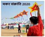 Makar Sankranti 2020 Kite Festival: मकर संक्रांति के दिन क्यों उड़ाते हैं पतंग, स्वास्थ्य से जुड़ा है कारण