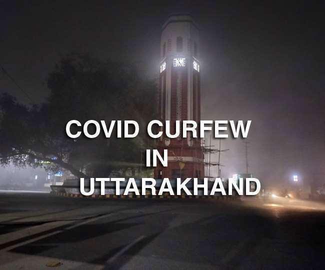 Covid curfew and Chardham Yatra : उत्तराखंड़ में 22 जून तक बढ़ा कोरोना कर्फ्यू, इन 3 जनपदों के लिए खोली गई चारधाम यात्रा