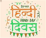 14 सितंबर, 1949 को हिंदी को राजभाषा का दर्जा मिला था।