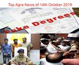 Top Agra news of the Day 14th October 2019, कासगंज में 90 शिक्षक बर्खास्त, बांग्लादेशी गिरफ्तार, आपातकाल जैसे हालात