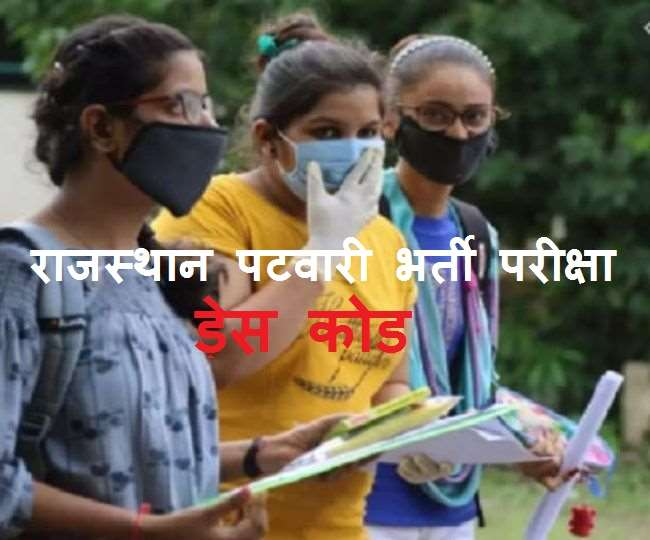 RSMSSB Rajasthan Patwar Bharti 2021: Check out the guidelines and dress code issued by Rajasthan Patwar Recruitment Board