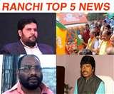 Top Ranchi News of the Day, 14th November 2019, सीएम के खिलाफ गौरव, हरिनारायण राय को झटका, वशिष्ठ के निधन पर शोक, भाजपा का प्रचार, योगेंद्र साव
