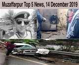 Top Muzaffarpur News of the day, 14 December 2019, बारिश के बावजूद वायु प्रदूषण में मुजफ्फरपुर दूसरे स्थान पर,सीतामढ़ी में तेज रफ्तार ट्रक ने कार में मारी टक्कर