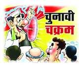 Jharkhand Assembly Election 2019: जिधर देखो उधर बंट रहे पट्टे