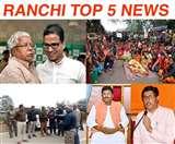 Top Ranchi News of the Day, 14th December 2019, लालू से मिलीं कांति सिंह, भाजपा का चाबुक, स्कूली छात्रा अगवा, हत्यारों को फांसी की मांग, 3 दिनों तक बादल