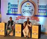 Dainik Jagran Samvadi 2019 Lucknow : संघ में कुछ भी कॉम्प्लिकेटेड नहीं है- ABVP के पूर्व संगठन मंत्री सुनील आंबेकर