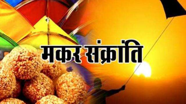 Makar Sankranti will be celebrated declared a government holiday