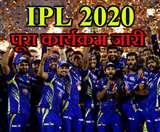 IPL 2020: सामने आया आइपीएल का पूरा शेड्यूल, पहले मैच में Dhoni और रोहित की होगी भिड़ंत