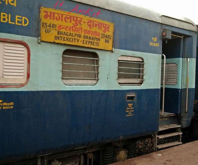 भागलपुर दानापुर इंटरसिटी एक्सप्रेस रद कर दिया गया है।