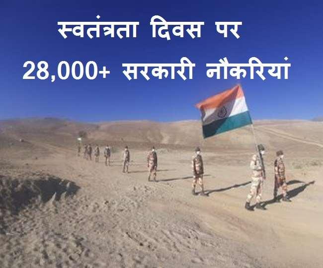 आज, 15 अगस्त को स्वतंत्रता दिवस पर 28,000+ सरकारी नौकरियों के लिए आवेदन का मौका।