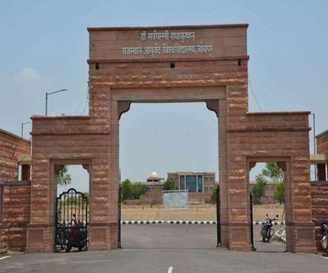 जोधपुर का आयुर्वेद विश्वविद्यालय पंचकर्म के लिए इंटरनेशनल सेंटर आफ एक्सीलेंस बनेगा