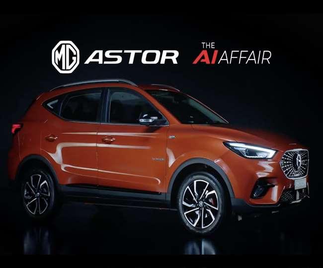MG Astor SUV को AI तकनीक के साथ मार्केट में लॉन्च किया जाएगा