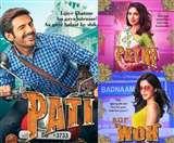 Pati Patni Aur Woh First Look: सामने आए पति, पत्नी और वो के फर्स्ट लुक, कार्तिक आर्यन बने चिंटू त्यागी