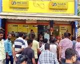 PMC Bank Scam: सदमे से एक खाताधारक की मौत, खाते में जमा कर रखे थे 90 लाख रुपये