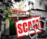 सृजन घोटाला : कैशबुक अपडेट नहीं रहने पर जिला परिषद के नाजिर से मांगा स्पष्टीकरण Bhagalpur News