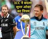 वर्ल्ड कप फाइनल में सुपरओवर विवाद के बाद ICC ने लिया बड़ा फैसला, किया ये ऐलान