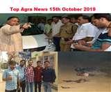 Top Agra News of the Day 15th October 2019, भाजपा जिलाध्यक्ष पर जानलेवा हमला, एनएसयूआइ नेताओं ने दी गिरफ्तारी, इनामी बदमाश दबोचा