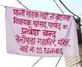 मुख्यमंत्री के दौरे से पहले यहां ग्रामिणों ने विरोध में लगाया बैनर; कहा- सांसद, विधायक व पार्षद का प्रवेश बंद Dhanbad News
