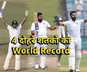 भारतीय बल्लेबाजों ने लगातार ठोके 4 दोहरे शतक, बना दिया टेस्ट क्रिकेट का नया वर्ल्ड रिकॉर्ड