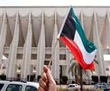 कुवैत की सरकार ने दिया इस्तीफा, अगले साल हो सकते हैं चुनाव