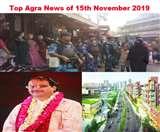Top Agra News of the Day 15th November 2019, जुमे पर रहा हाई अलर्ट, अयोध्या मंदिर को सवा करोड़ की भेंट, आगरा स्मार्ट सिटी को अवार्ड