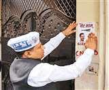 AAP का 'मेरा वोट काम को' चुनावी अभियान शुरू, विकास के नाम पर वोट मांगेंगे पार्टी नेता