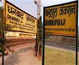 धनबाद-चंद्रपुरा के बीच पांच टिकट घरों पर ताला, फिर भी रुक रही ट्रेन Dhanbad News