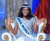 Miss World 2019: जमैका की टोनी सिंह बनीं मिस वर्ल्ड, भारत की सुमन तीसरे स्थान पर