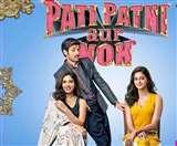 Pati Patni Aur Woh Box Office Collection Day 9: कार्तिन आर्यन की फ़िल्म की रुकी रफ़्तार, क्या कर पाएगी 'लुका छुपी' के आंकड़े को पार