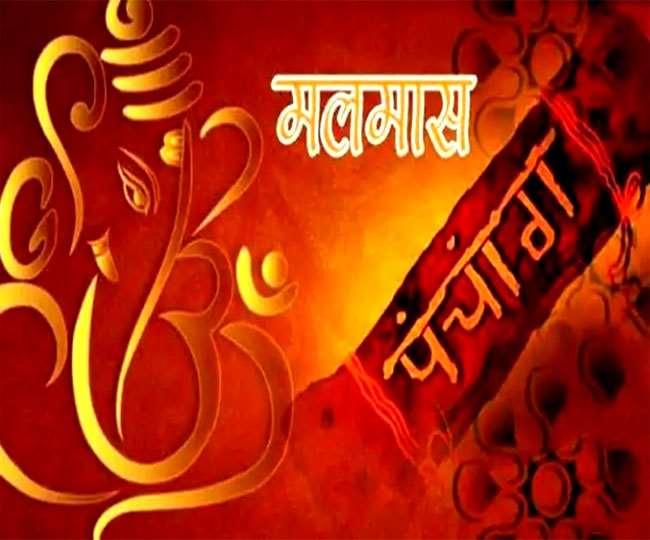 Kharmas December 2020: खरमास का समापन 14 जनवरी को मकर संक्रांति के दिन होगा।