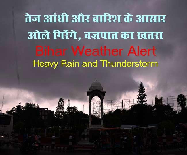 बिहार के प्राय: सभी जिलों में बारिश के आसार। प्रतीकात्मक तस्वीर