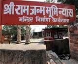 Ayodhya Case: बहुत कुछ बोल रही खामोश अयोध्या, अब सिर्फ फैसले का इंतजार...