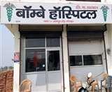 स्वास्थ्य व राजस्व विभाग की टीम ने बाजपुर में बांबे व अपोलो अस्पताल किया सील nainital news