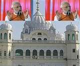 करतारपुर साहिब के लिए 8 नवंबर को पीएम मोदी पहले जत्थे को कर सकते हैं रवाना