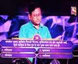 KBC : आज भी अपनी प्रतिभा का लोहा मनवाएंगे मधुबनी के गौतम, जानें कितने रुपये अपने नाम किए Madhubani News