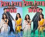 Pati Patni Aur Woh : पत्नी और वो के बीच फंसे चिंटू त्यागी, कार्तिक आर्यन ने शेयर किया पोस्टर