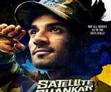 Satellite Shankar Trailer: अब नहीं टलेगी सेटेलाइट शंकर की रिलीज, सूरज पंचोली की फिल्म का ट्रेलर कल होगा रिलीज