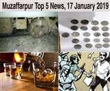 Top Muzaffarpur News of the day, 17 January 2020, समस्तीपुर में माइक्रो फाइनेंस बैंक में 17 लाख की लूट, मुजफ्फरपुर के सदर थाना से हथकड़ी समेत बंदी फरार