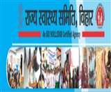 Bihar CHO CBT Admit card: जारी हुआ एडमिट कार्ड, 23 जनवरी को होगी परीक्षा